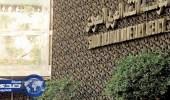 «النقد العربي»: لا إفراغ للعقار بغرض الرهن ويُكتفى بالتوثيق