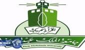 إدارة شؤون المجلس العلمي تعلن عن وظيفة بجامعة الملك عبد العزيز