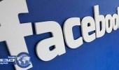 فيسبوك يفعل خدمة تساعد المستخدمين على جمع التبرعات للأعمال الخيرية