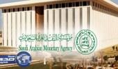 النقد السعودي: نحرص على تحقيق المنافسة في قطاع التأمين ولن نوحد الأسعار