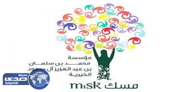 توقيع اتفاقية تعاون بين جامعة الإمام و«مسك» اليوم