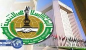 البنك الإسلامي للتنمية يعلن عن وظائف شاغرة في جدة