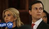 صحيفة أمريكية: «كوشنر» اقترح إقامة قناة اتصال سرية مع روسيا