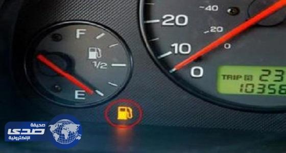 مهندس يكتشف المسافة التي تستطيع أن تسير بها السيارة بعد إضاءة لمبة البنزين