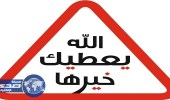 «المرور»: تراجع الوفيات بنسبة ١٩٪ وانخفاض الحوادث ١٥٪