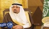 أمير القصيم يكشف شرط إسقاط محكومية السجناء