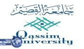 عمادة تقنية المعلومات بجامعة القصيم تعلن عن وظائف شاغرة