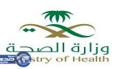 إعلان وظائف مؤقتة بصحة المدينة