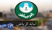 أمانة الرياض تشدد على ضوابط بيع مشروبات الطاقة والتبغ