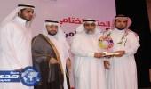 مكتب تعليم شرق مكة يُكرم 72 معلماً و71 طالباً متميزاً