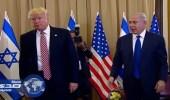 بالفيديو.. ترامب يحرج نتنياهو أمام الصحفيين