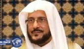 عبد اللطيف آل شيخ: مستشارون للهيئة يأخذون أكثر من 90 آلف دون أن يكون لهم أي دور
