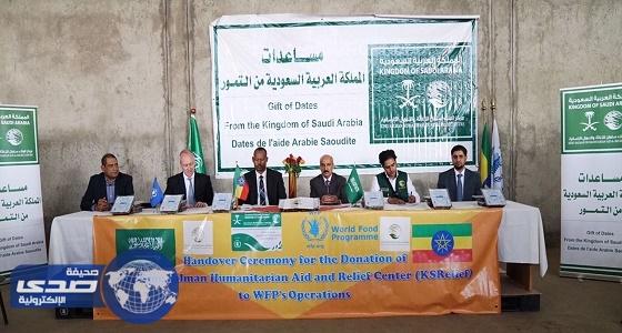 مركز الملك سلمان للإغاثة يقدم 120 طنًا من التمور لجمهورية أثيوبيا