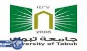 جامعة تبوك تعلن مواعيد التسجيل للعام الدراسي المقبل