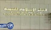 اتفاقية مشتركة بين « الإسلامية لتمويل التجارة » وبوركينا فاسو بـ 450 مليون دولار