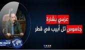 عزمي بشارة جاسوس تل أبيب في قطر.. شيطان يعظ «فيديو»