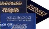فتح مكتب في جدة لإصدار التأشيرات لليمنيين