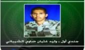 """الداخلية: تعرض دورية أمن بحي المسورة بالقطيف لقذيفة """" آر بي جي """" واستشهاد جندي """" فيديو """""""