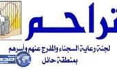 «تراحم حائل»: استمرار حملة «تفريج كربة» حتى نهاية رمضان