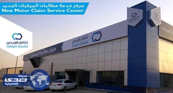 شركة تكافل الراجحي للتأمين عن وظيفة إدارية للرجال في الرياض