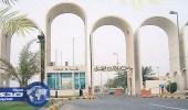 مركز طب الأسنان التعليمي بجامعة الملك فيصل يعلن وظائف شاغرة