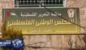المجلس الوطني الفلسطيني يشيد بانتصار الأسرى وتحقيق مطالبهم العادلة