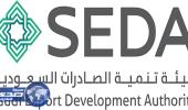 هيئة تنمية الصادرات السعودية تعلن عن وظيفة إدارية للرجال بالرياض