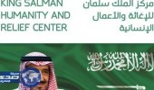 50 طناً هدية المملكة لجمهورية لبنين