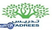 شركة تدريس في الرياض تعلن وظائف تعليمية وإدارية للجنسين