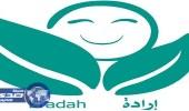جمعية إرادة تطرح وظائف للجنسين في الجبيل