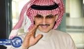 الوليد بن طلال يهنئ الهلال بتتويجه بلقب كأس خادم الحرمين الشريفين
