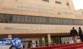 وظائف صحية و ادارية بمركز جونز هوبكنز أرامكو الطبي