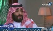 بث مباشر.. مقابلة ولي ولي العهد على «القناة السعودية»