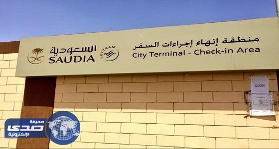 الشركة السعودية تنهي إجراءات السفر في نادي الخطوط شرق ...