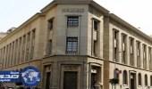 المركزي المصري يبقي على معدلات الفائدة