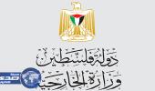 طلب إحالة خاص بالاستيطان في فلسطين أمام المحكمة الدولية