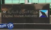 هيئة السوق المالية تصدر قرارا يدين متداولين مخالفين للوائحه التنفيذية