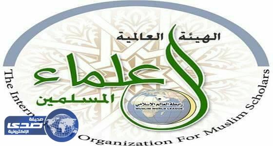 الهيئة العالمية للعلماء المسلمين تستنكر تطاول الإعلام القطري على علماء الأمة