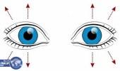 تمارين بسيطة للعينين تساعد على تقوية البصر
