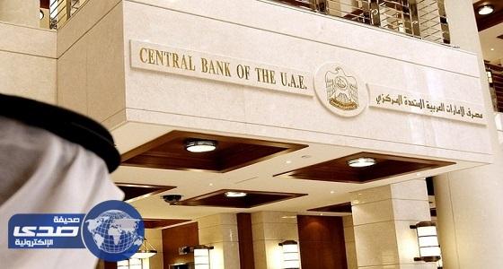 «مصرف الإمارات» يرفع سعر إعادة الشراء 25 نقطة أساس