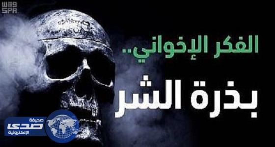 «الحرب الفكرية»: الفكر الإخواني يرتكز على عدم السمع والطاعة إلا لمُرشديه