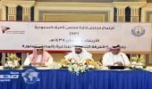 «الغرف السعودية» يستعرض عددا من المبادرات التطويرية لتعزيز دور قطاع الأعمال