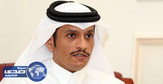 وزير الخارجية القطري: لن نتفاوض مع القوى العربية حتى تنتهي المقاطعة الاقتصادية