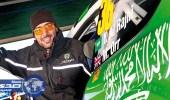 سفير رياضة السيارات بالمملكة يستعد للمشاركة في بطولة العالم للراليات