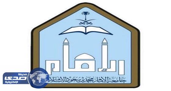 جامعة الإمام تعلن عن وظائف شاغرة على الكادر الصحي