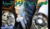 بالفيديو.. طريقة فحص وإصلاح مكونات فرامل السيارة