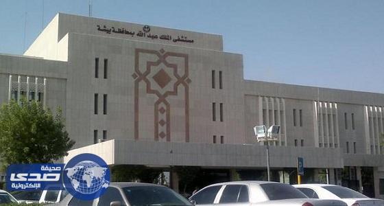 مستشفى الملك عبدالله ببيشة تجري 2528 عملية جراحية