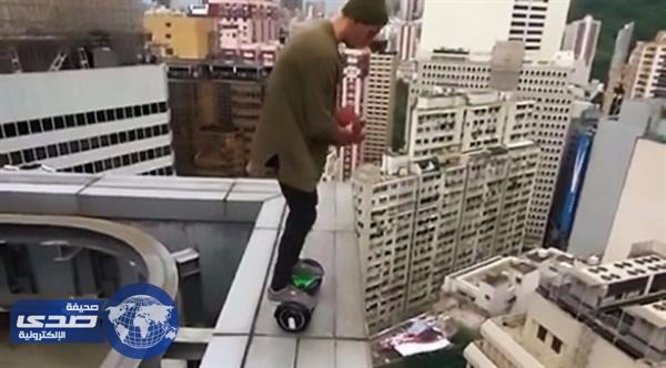 """بالفيديو.. مغامر يلعب كرة السلة على حافة ناطحة سحاب باستخدام """" سكوتر """""""