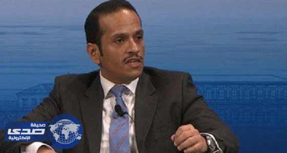 وزير خارجية قطر يتهرب من تهمة دعم بلاده للإرهاب