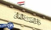 السجن لـ 23 من أعضاء ومؤيدي الإخوان في قضية عنف بمصر